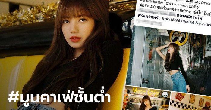 MQQN Cafe BKK โดนถล่มเละ หลังดราม่า 'ลิซ่า' !!!