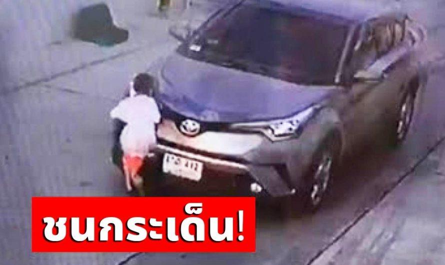 ฉุนสาวซิ่งเก๋งชนเด็กเล่นบนถนน จ่าย500แลกจบเรื่อง !!!