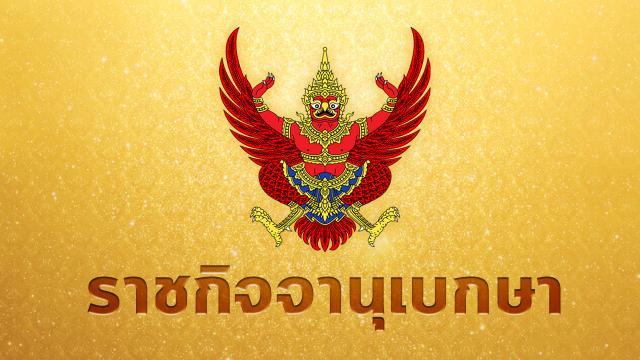 ราชกิจจาฯ ประกาศ เปลี่ยนแปลง กรรมการบริหารพรรคเพื่อไทย เหลือ 26 คน