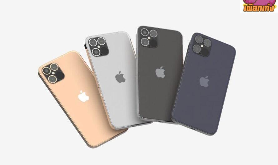 ลือ!! เผยช่วงราคา iPhone 12 อาจมีราคาแพงกว่า iPhone 11