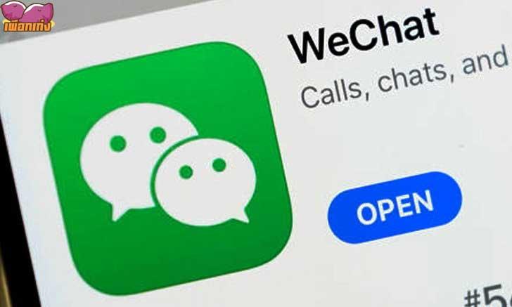 พาณิชย์สหรัฐฯ ไม่ตอบรับกับคำตัดสินศาลซานฟรานฯ กรณี WeChat