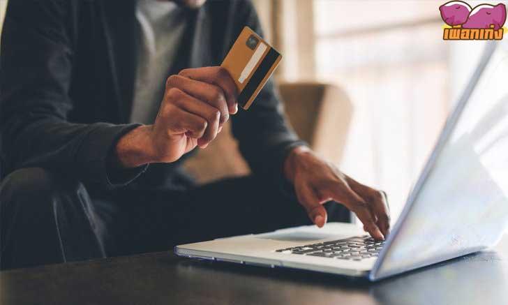 ใครที่ชอบซื้อของออนไลน์ ผูกบัตรเครดิตกับแอปฯ ระวัง! เงินหายไม่รู้ตัว!