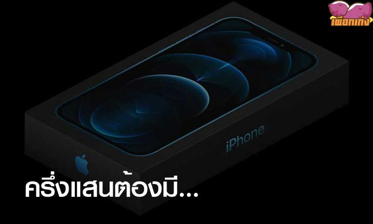 """ลือราคา """"iPhone 12"""" เริ่มต้นที่ 2 หมื่นกลางๆ รุ่นแพงสุดทะลุครึ่งแสน"""