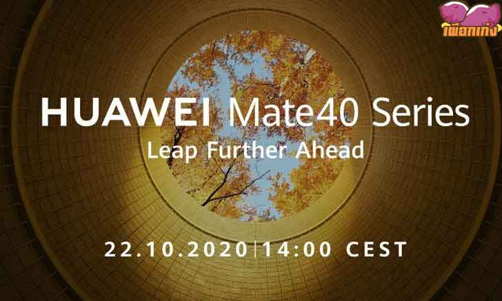 HUAWEI เตรียมเปิดตัวกับสุดยอดสมาร์ทโฟน Mate 40
