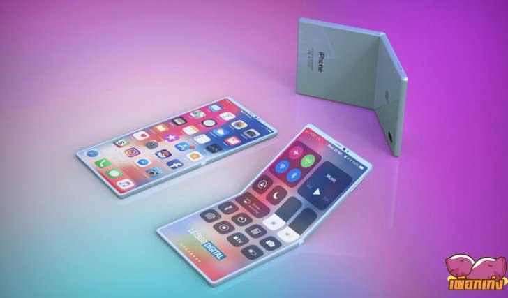 Foxconn กำลังทดสอบ iPhone รุ่นจอพับได้แล้ว คาดเปิดตัวเร็วสุดครึ่งปีหลัง 2022