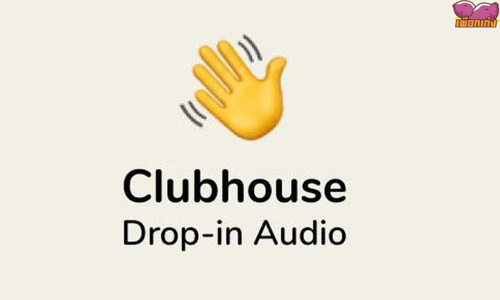 """เมื่อ """"ความลับ"""" ไม่มีใน Clubhouse"""