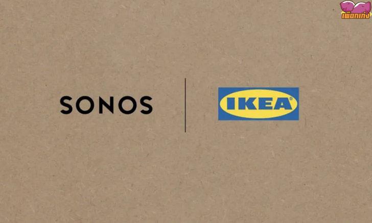 ikea จับมือกับ Sonos ทำลำโพงที่ซ่อนในรูปของโคมไฟจะเริ่มจำหน่ายในต่างประเทศเร็วๆ นี้