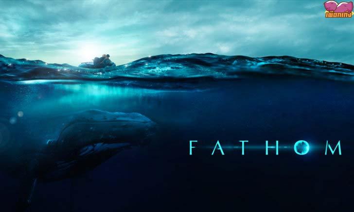 Apple ปล่อยตัวอย่างภาพยนตร์สารคดีเรื่องใหม่ Fathom
