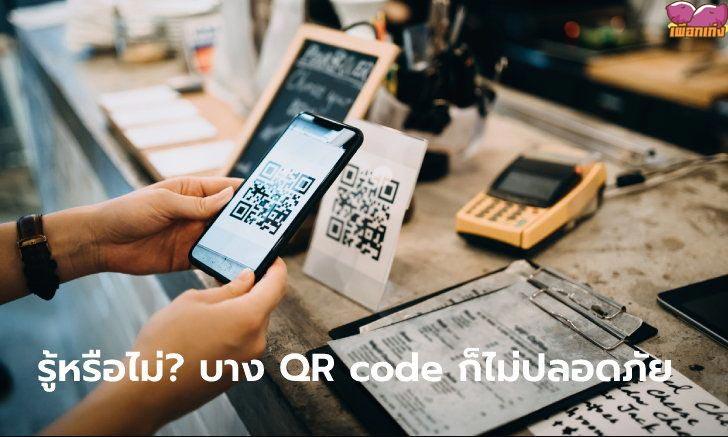 คิดก่อนสแกน…QR code