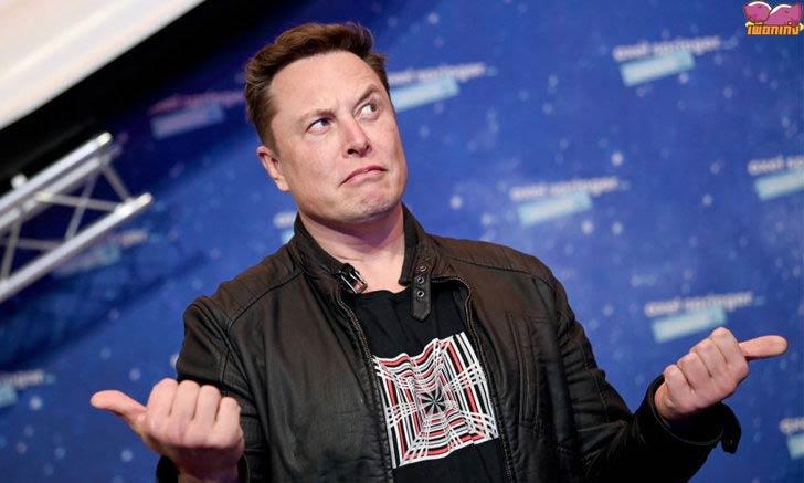 Elon Musk ป่วนอีกแล้ว!