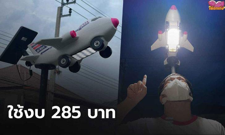 ราคาไม่ถึงแสน! ผลิตเสาไฟรูปเครื่องบินพลังงานแสงอาทิตย์ ใช้งบไม่กี่ร้อยบาท