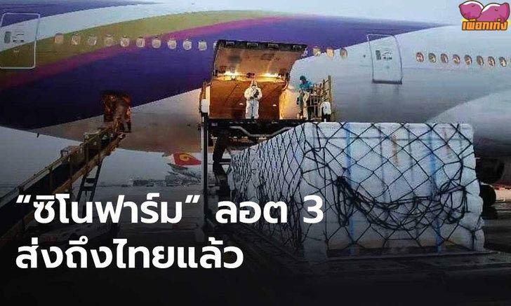 """""""ซิโนฟาร์ม"""" ลอต 3 ถึงไทยแล้ว มาเพิ่มอีก 1 ล้านโดส"""