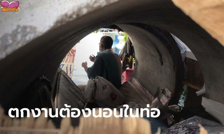ช่างก่อสร้างตกงานเพราะโควิด-19 กลายเป็นคนเร่ร่อน นอนในท่อระบายน้ำข้างถนน